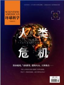 环球科学危机专刊 预售
