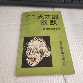 天才的幽默:爱因斯坦逸事录
