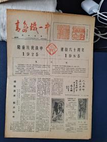青岛铁一中(创刊号)1985年