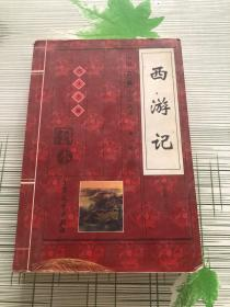 西游记(全本套装上下册)上卷
