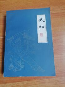 武松(上)