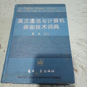 英汉通信与计算机保密技术词典