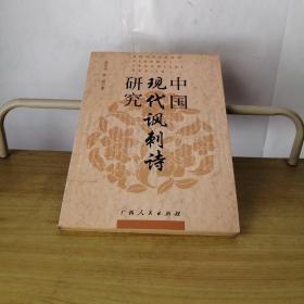 中国现代讽刺诗研究