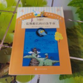 你长大之前必读的66本书 蓝熊船长的13条半命
