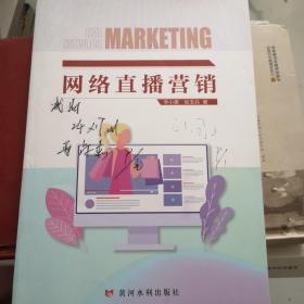 网络直播营销