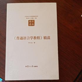 《普通语言学教程》精读