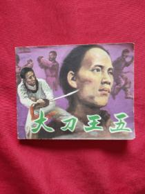 连环画《大刀王五》电影版