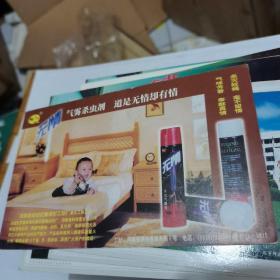 中国邮政明信片:无情气雾杀虫剂(实寄)