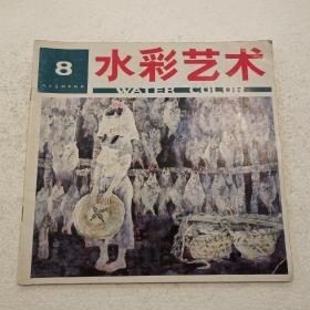 水彩艺术8(12开)平装本
