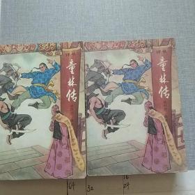 童林传(评书) 前部上 下部 【两本同售】