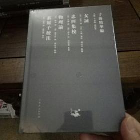 子海精华编:女诫、忠经集校、物理论、素履子校注