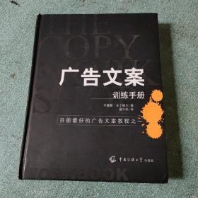 广告文案训练手册:目前最好的广告文案教程之一【品如图,书角有磨损,书口有污迹】