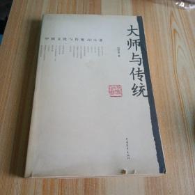 大师与传统:中国文化与传统40小讲