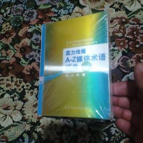 实力传播A-Z媒体术语词典  2.0  英汉双解