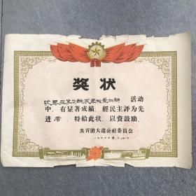 六十年代学习解放军和董加耕奖状 江苏大丰