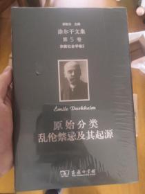 涂尔干文集. 第5卷, 有关失范的社会学研究