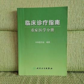 临床诊疗指南·重症医学分册(有划线)