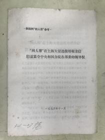 """供批判""""四人帮""""参考:""""四人帮""""在上海大量选拔培植亲信阴谋篡夺中央和国务院各部委的领导权"""