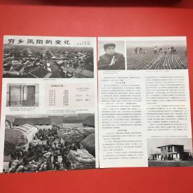 剪报,《人民画报》1983年的插页《穷乡凤阳的变化》
