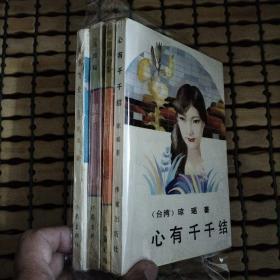 老版本,琼瑶小说(4本书合售)不重复