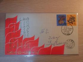 南京解放四十周年纪念封,开国将军聂凤智和夫人签名封