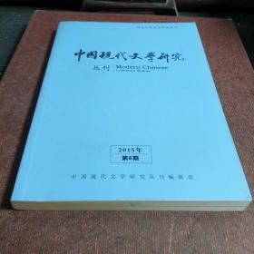 中国现代文学眼研究2015.6