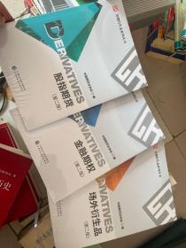 金融衍生品系列丛书:金融期权,场外衍生品,股指期货(第二版)3册合售