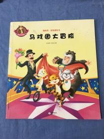 超级猫小子布鲁斯·我的第一套情感绘本:马戏团大冒险