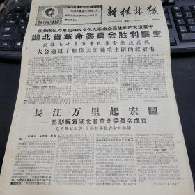 1968年2月7日 新桂林报 在全国亿万军民夺取文化大革命全面胜利的大进军中 湖北省革命委员会胜利诞生 武汉七十多万军民集会热烈庆祝,大会通过了给伟大领袖毛主席的致敬电