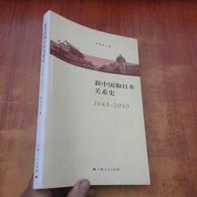 新中国与日本关系史(1949-2010)【张历历 签名】