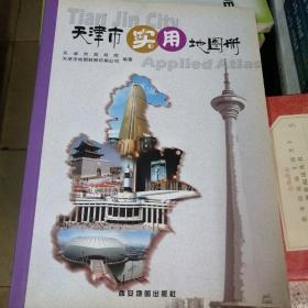 天津市实用地图册