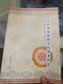 贵州彝族传统文化调查研究
