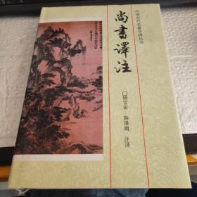 尚书译注:中国古代名著今译丛书