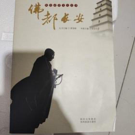 陕西旅游文化丛书:佛都长安