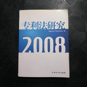 专利法研究2008