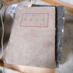"""极稀见民国初版一印""""新文化丛书""""《统计新论》 ,金国宝 著,32开平装一册全。""""上海中华书局""""民国十四年(1925)四月,繁体竖排刊行。版本极为罕见,品如图。"""