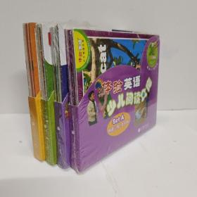 体验英语少儿阅读文库(Set A·预备2级3级)(Set B·预备2级3级)4套合售