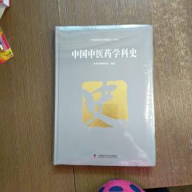 中国中医药学科史  未开封  实物拍图 现货