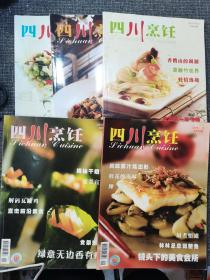 四川烹饪2007年 7 8 9 10 11( 四本合售)主题:瓦罐猪手的秘密、飘香茶叶卤水、风味酱汁出彩、千年蛋、香糟卤的调制……