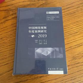 中国网络视频年度案例研究5(2019)