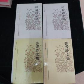 张爱玲文集(第1-4卷)