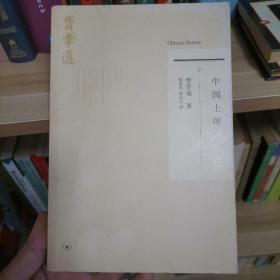 《中国士绅》 费孝通 三联书店