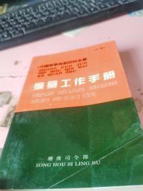 编纂工作手册