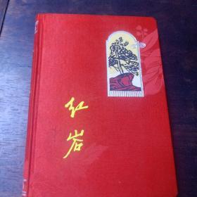 红岩-笔记本