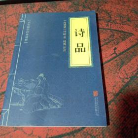 中华国学经典精粹·诗词评论经典必读本:诗品