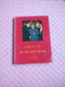 中国共产党第十四次全国代表大会  1992