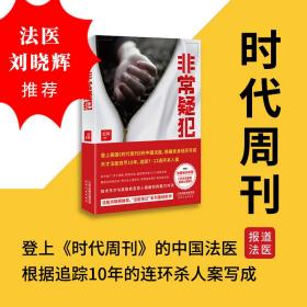 """非常疑犯(""""法医笔记""""系列重磅新作。《时代周刊》报道的中国法医,根据追踪10年的连环杀人案写成。有声剧播放超1000万。)❤ 红眸,真故图书 天津人民出版社9787201171869✔正版全新图书籍Book❤"""