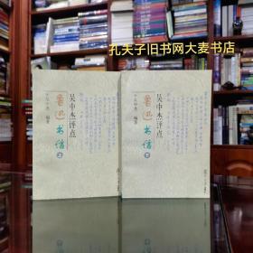 《吴中杰评点鲁迅书信(全二册)》