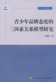 青少年品牌态度的三因素关系模型研究❤ 胡晓红著 经济科学出版社9787505877931✔正版全新图书籍Book❤