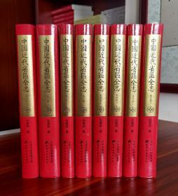 中国近代省区全志(全8册)【全新精装现货有封膜】